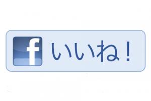 手打ちの庄蔵屋うどんフェイスブックいいねボタン!