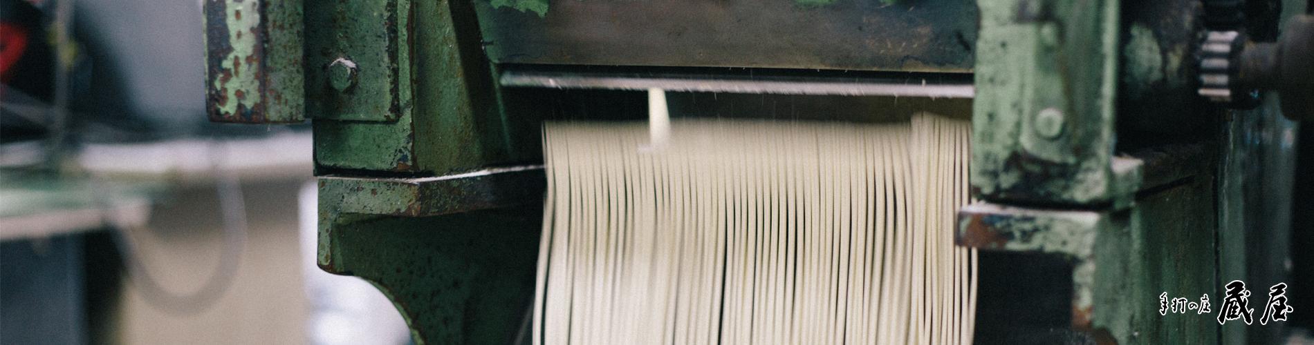 蔵屋製麺所製麺機械